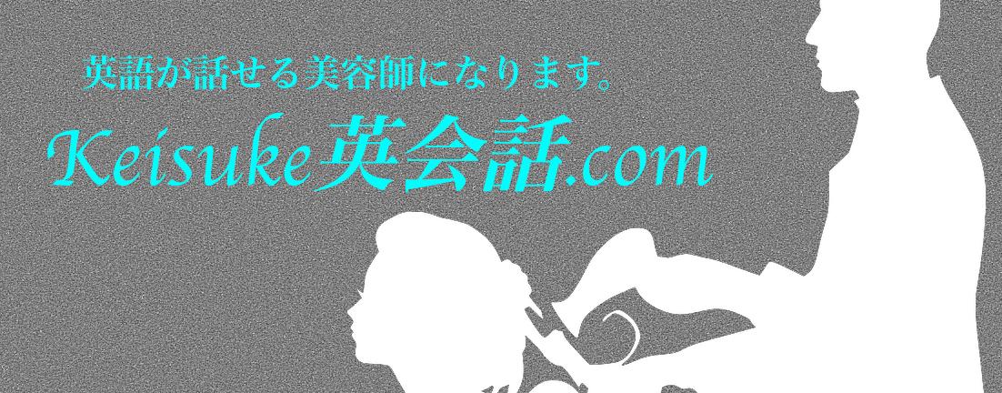 Keisuke英会話.com